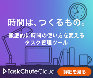 TaskChute Cloud