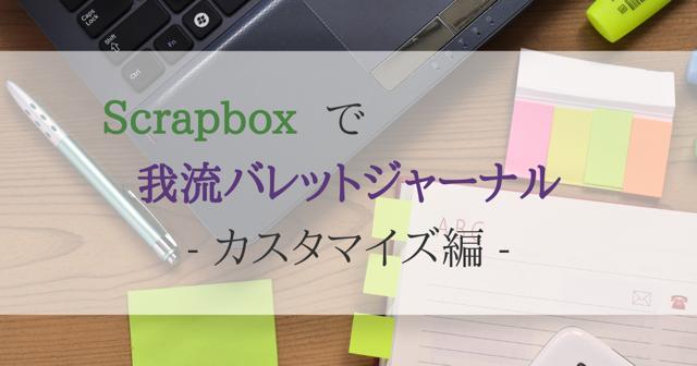 Scrapbox で我流バレットジャーナル カスタマイズ編