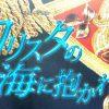 花組東京新人公演「カリスタの海に抱かれて」観てきました!