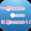 クラウドアウトライナー「Workflowy」 を使ってみよう!