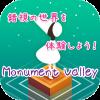 驚くべき錯視の世界!「Monument Valley」で体験しよう!