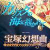花組「カリスタの海に抱かれて」「宝塚幻想曲」初日観劇してきました!