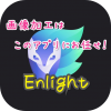 「Enlight」ありとあらゆる画像編集がこのアプリだけで出来ちゃうよ!