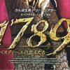 月組大劇場公演「1789 〜バスティーユの恋人たち〜」観に行ってきました!